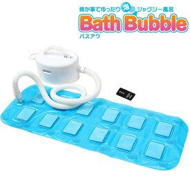 【9/29「東大王」で紹介】バスアワ Bath Bubble 我が家でゆったり泡ジャグジー風呂(OLF)【送料無料】【ポイント3倍】【10/26】【s15】