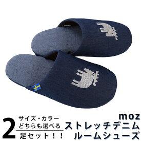 選べる2足セット MOZ ストレッチデニム ルームシューズ M・Lサイズ モズ(AKTK)【送料無料】