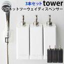 選べる3本セット マグネットツーウェイディスペンサー タワー MAGNET 2WAY DISPENSER tower/山崎実業株式会社…