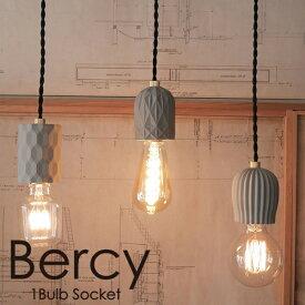 Bercy ベルシー ライト ペンダントランプ(WVT)【送料無料】【ポイント2倍/一部在庫有】【8/23】