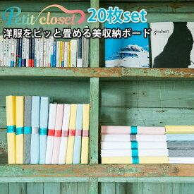 新色追加!20枚入 Petit Closet プチクローゼット 収納ボード 衣類収納(SN)【送料無料】【ポイント10倍】【12/3】