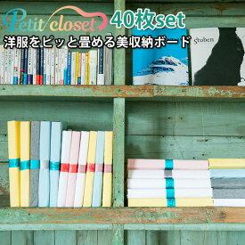 【特典付】新色追加! M・Lサイズ 選べる20枚×2セット Petit Closet プチクローゼット 収納ボード 衣類収納(SN)【送料無料】【ポイント10倍】【11/18】