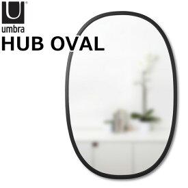 Umbra ハブ オーバル HUB OVAL MIRROR/アンブラ【送料無料】【海外×】【メーカー直送】【代引き不可】【ポイント11倍】【11/14】