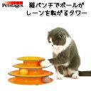 Petstages タワーオブ・トラックス 3つのレーンをボールが回転 猫のおもちゃ/ペットステージ(DAD)【ポイント2倍…