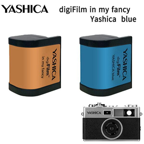 【正規販売店】YASHICA digiFilm(in my fancy/Yashica blue)ヤシカ(NPT)【在庫有】【あす楽】