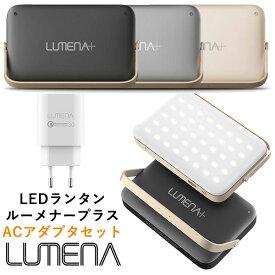 ACアダプタセット LUMENA プラス ルーメナープラス QC3 モバイルバッテリー機能付 コンパクトLEDランタン(KMCO)【送料無料】【ポイント3倍】【10/26】【あす楽】