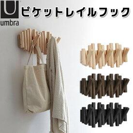 Umbra  ピケットレイルフック 5フック/アンブラ【送料無料】【ポイント6倍/お取寄せ】【10/30】