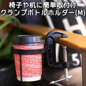 THE BOTTLE CLAMPER ボトルクランパー Mサイズ テーブルや椅子へ簡単に取り付け クランプ式 ボトルホルダー(WVT)【在庫有】【あす楽】