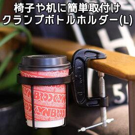 THE BOTTLE CLAMPER ボトルクランパー Lサイズ テーブルや椅子へ簡単に取り付け クランプ式 ボトルホルダー(WVT)【在庫有】【あす楽】