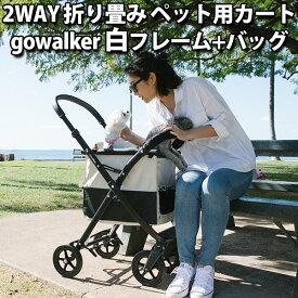 gowalker for pet ゴーウォーカー フォーペット ホワイトフレーム+キャリーバッグセット ペット用キャリー(GMP)【送料無料】【海外×】【代引き不可】【メーカー直送】【ポイント10倍】【11/28】