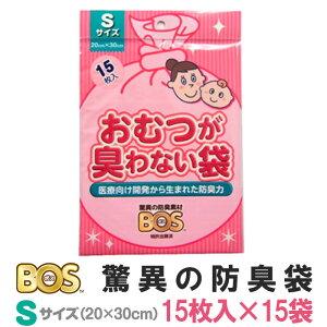 【メール便送料無料】おむつが臭わない袋 ベビー用BOS Sサイズ 225枚(15枚入×15袋セット)/驚異の防臭袋BOS クリロン化成【在庫有】