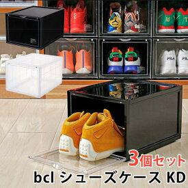 選べる3個セット bcl シューズケース KD 組み立て式 収納ボックス(bcl)【送料無料】