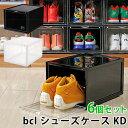 選べる6個セット bcl シューズケース KD 組み立て式 収納ボックス(bcl)【送料無料】【ポイント2倍】【1/31】