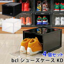 選べる4個セット bcl シューズケース KD 組み立て式 収納ボックス(bcl)【送料無料】【ポイント2倍】【1/31】