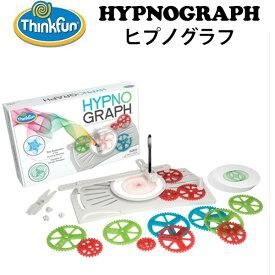 ThinkFun Hypno Graph ヒプノグラフ tf028 算数計算 サイクロイド/シンクファン(CAST)【送料無料】【ポイント5倍/在庫有】【2/4】【あす楽】
