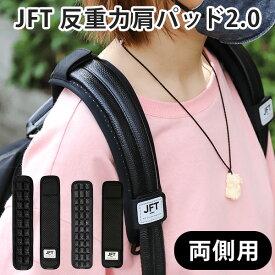 JFT 反重力肩パッド 2,0 両側用 ショルダーパッド(DELF)【メール便送料無料】【DM】【s13】