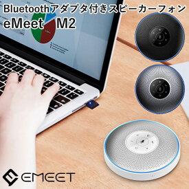 eMeet M2+ Bluetoothアダプタ付きスピーカーフォン(AFU)【送料無料】【ポイント5倍/ブラック、グレーご予約】【4/2】