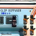 選べる3個セット johns Blend CLIP DIFFUSER ジョンズブレンド クリップディフューザー/ニシカワ【送料無料】