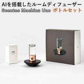 本体・ボトルセット Scentee Machina UNO Fragrance センティ マキナ ウノ フレグランス(SCE)【海外×】【送料無料】【ポイント2倍】【10/23】