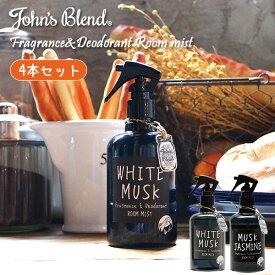 選べる4本セット フレグランス デオドラント ルームミスト johns Blend Fragrance Deodorant Room mist ジョンズブレンド(NOL)【送料無料】【海外×】
