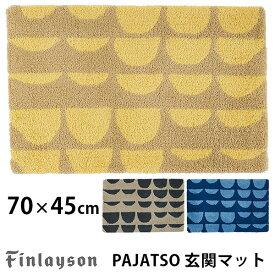 Finlayson PAJATSO パヤッツォ 玄関マット(45cm×70cm) フィンレイソン/アスワン【送料無料】【ポイント5倍/在庫有】【3/1】【あす楽】