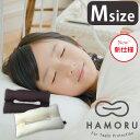 HAMORU Mサイズ 歯並びをケアする枕(CNT)【送料無料】【在庫有】【あす楽】
