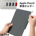 【メール便可】【正規販売店】In−line Apple pencil専用 マグネットホルダー(ROA)【ポイント5倍/在庫有】【11…