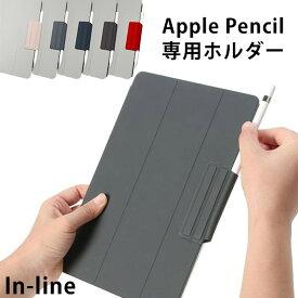 【メール便可】【正規販売店】In−line Apple pencil専用 マグネットホルダー(ROA)【ポイント5倍】【6/2】