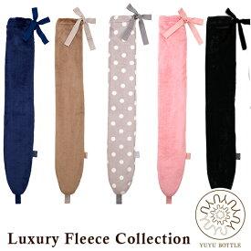【1/8放送大阪ほんわかTVで紹介!】Yuyu Bottle Luxury Fleece Collection ユーユーボトル ラグジュアリーフリースコレクション 湯たんぽ(HELI)【送料無料】【ポイント12倍】【2/2】