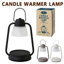 キャンドルウォーマーランプミニ CANDLE WARMER LAMP J3610000/カメヤマ【送料無料】【ポイント3倍/在庫有】【1…