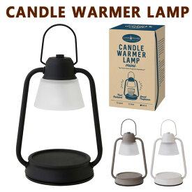 キャンドルウォーマーランプミニ CANDLE WARMER LAMP J3610000/カメヤマ【送料無料】【ポイント5倍/ご予約】【1/30】