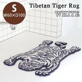 【特典付】Tibetan Tiger Rug White Small チベタンタイガーラグ ホワイト S:60×100cm 3316SWH(DTL)【送料無料】【ポイント10倍/在庫有】【3/17】【あす楽】