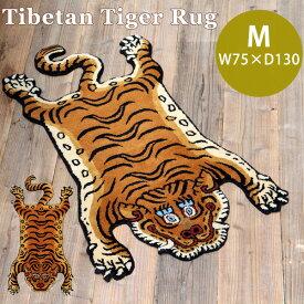 Mサイズ Tibetan Tiger Rug チベタンタイガーラグM W75×D130 331601M/02M(DTL)【送料無料】【代引き不可】【ポイント10倍/メーカー直送】【3/17】
