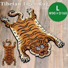 Lサイズ Tibetan Tiger Rug チベタンタイガーラグL W90×D160 331601L/02L(DTL)【送料無料】【海外×】【代引き不可】【ポイント10倍/メーカー直送】【3/17】