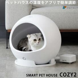 【特典付】【正規販売店】PETKIT スマート・ペットハウス・コージー2 Pet House COZY2/ペットキット(DAD)【送料無料】【お取寄せ】