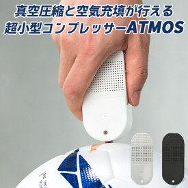 【正規販売店】FLEXTAILGEAR ATMOS アトモス 圧縮・充填 超小型コンプレッサー(FTG)【送料無料】【海外×】【ポイント2倍/在庫有】【6/2】
