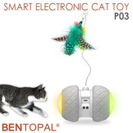 BENTOPAL SMART ELECTRONIC CAT TOY P03 電動猫じゃらし ベントパル(GMP)【送料無料】【在庫有】【あす楽】