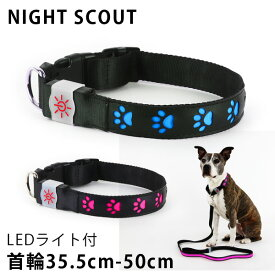 NIGHT SCOUT LED Dog Collar LEDライト付首輪 犬用 48cm(RON)
