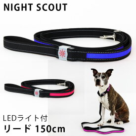 NIGHT SCOUT LED Dog Leash LEDライト付リード 犬用 150cm(RON)【送料無料】【在庫有】【あす楽】