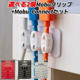 【正規販売店】選べる2個セット Mobu 6Pack モブ パチッと挟むだけ ケーブルが絡まなくなるクリップ +Mobu Connectセット(SBYA)【送料無料】【ポイント3倍】【7/14】