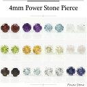 全品10%OFFクーポン配布中 天然石ピアス 4mm ラウンド 天然石 13石から選べる パワーストーン シルバー スタッドピアス