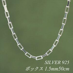 シルバーチェーン ネックレス チェーン ボックスチェーン 1.5mm×3.0mm 50cm チェーンのみ