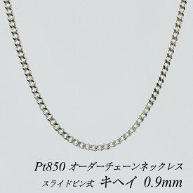 プラチナ Pt850 喜平チェーン 0.9mm スライドピン式 ネックレス チェーン 長さオーダーチェーン 40cm〜120cm 日本製 ロングネックレス ゴールド チェーンのみ