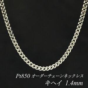 プラチナ Pt850 喜平チェーン 1.4mm ネックレス チェーン 長さオーダーチェーン 40cm〜120cm 日本製 ロングネックレス チェーンのみ