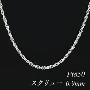 プラチナ Pt850 スクリューチェーン 0.9mm 40cm ネックレス チェーン チェーンのみ