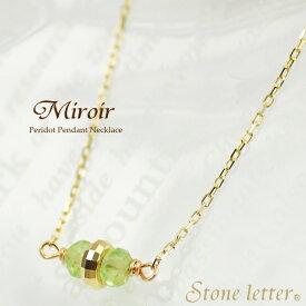 天然石 ペンダントネックレスペリドットとミラードーナツが輝く『Miroir』アズキチェーン付き 8月誕生石