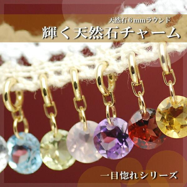 [【天然石チャーム】10金イエローゴールド(K10YG)☆11石から選べるパワーストーンチャーム
