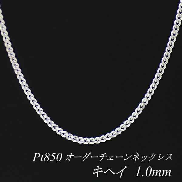 プラチナ Pt850 喜平チェーン 1.0mm ネックレスチェーン 長さオーダーチェーン 40cm〜120cm 日本製 ロングネックレス