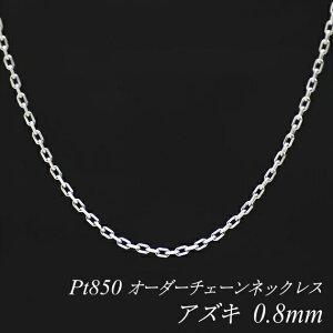 プラチナ Pt850 アズキチェーン 0.8mm ネックレス チェーン 長さオーダーチェーン 40cm〜120cm 日本製 ロングネックレス チェーンのみ