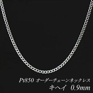 プラチナ Pt850 喜平チェーン 0.9mm ネックレス チェーン 長さオーダーチェーン 40cm〜120cm 日本製 ロングネックレス チェーンのみ